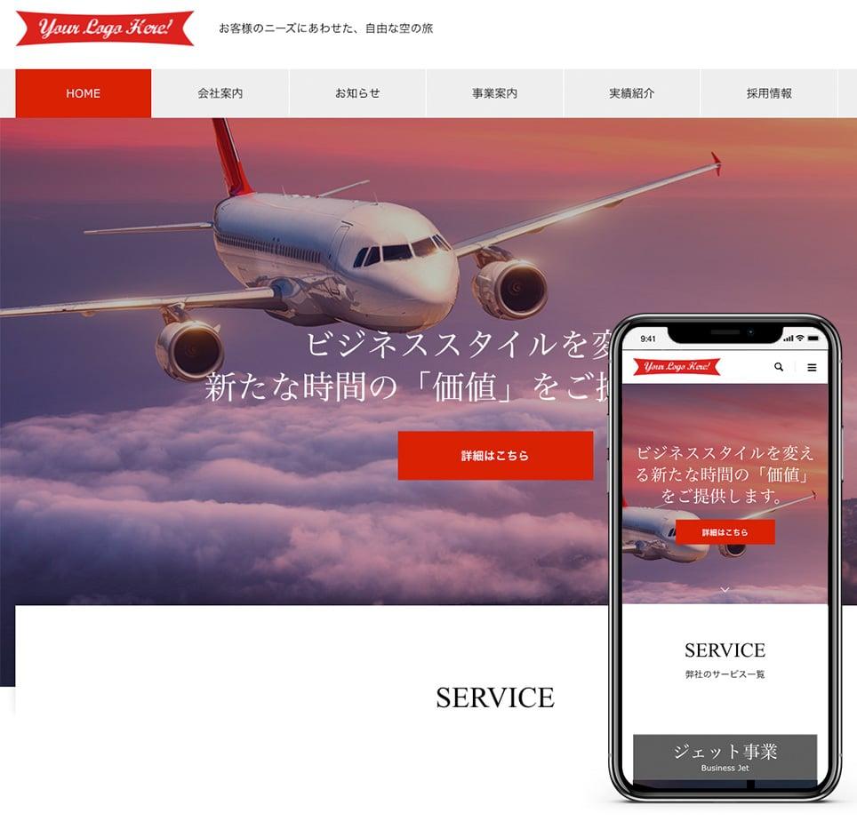 企業サイト シンプルテンプレートJapanese Simple Template