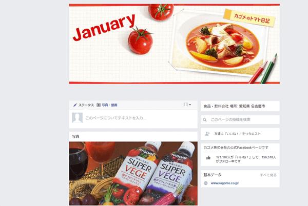 カゴメ株式会社公式Facebook