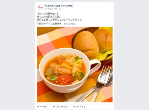 カゴメ株式会社公式Facebook投稿記事