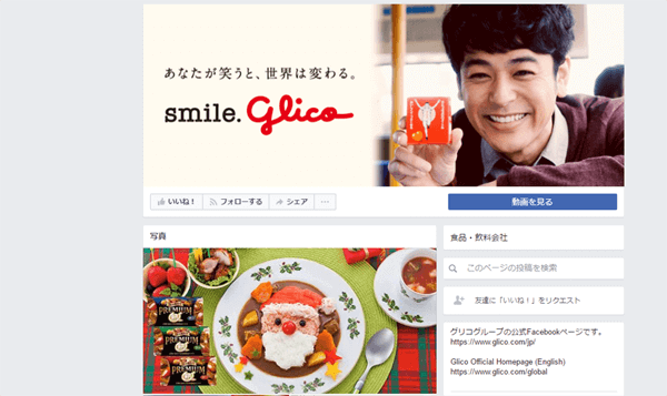 グリコ 公式Facebookページ