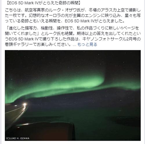 キヤノン マーケティング ジャパン Facebook投稿記事