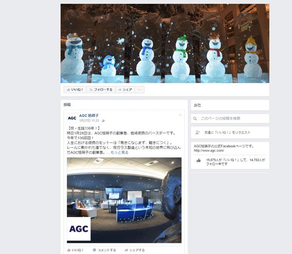 旭硝子 公式Facebookページ