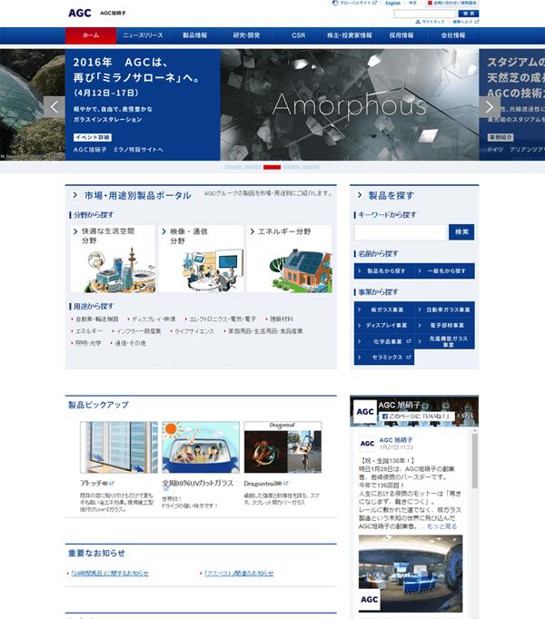 旭硝子公式サイト