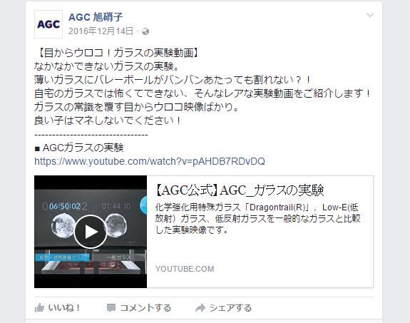 旭硝子 公式Facebook投稿記事