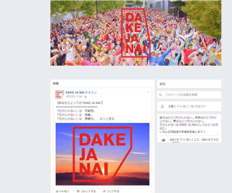 DAKE JA NAI テイジンFacebookページ