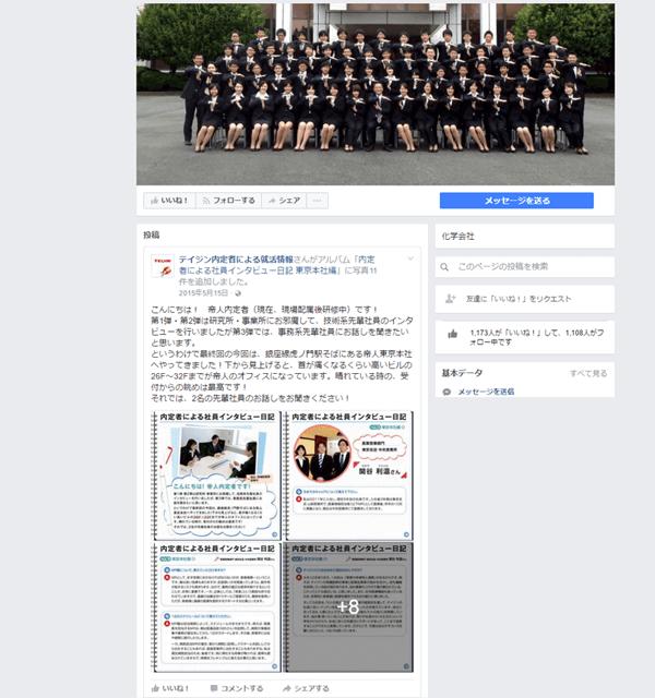 テイジン内定者による就活情報 Facebookページ