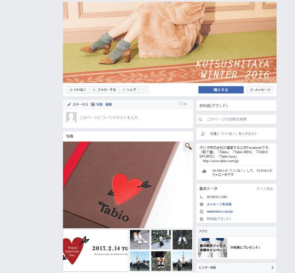 タビオ 公式Facebookページ