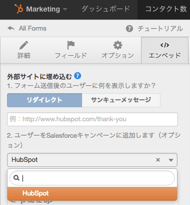 hubspot_form_to_salesforce_campaign.png