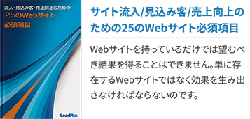 サイト流入/見込み客/売上向上のための 25のWebサイト必須項目