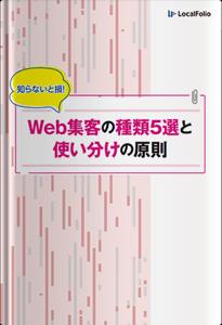 Web集客の種類5選と使い分けの原則