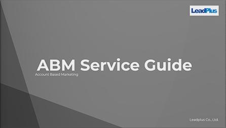 リードプラスが提供するABMサービスのご紹介