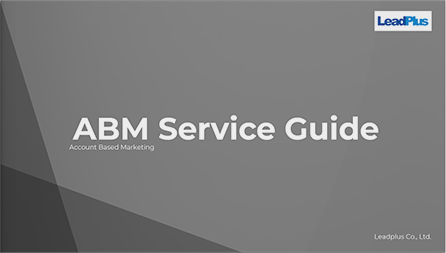 ABM(Account Based Marketing)サービスのご紹介