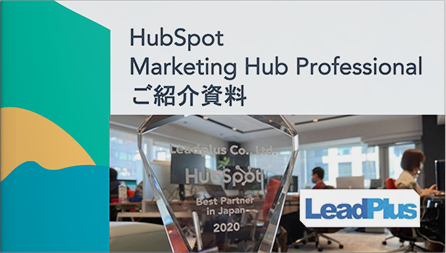 HubSpot Marketing Hub Professional ご紹介資料