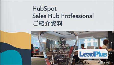 HubSpot Sales Hub Professional ご紹介資料