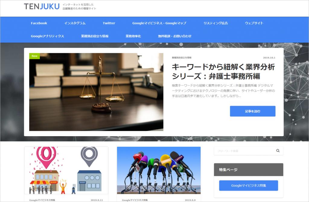 TENJUKU(テンジュク)にて「検索キーワードから紐解く業界分析」のコンテンツを拡充・強化