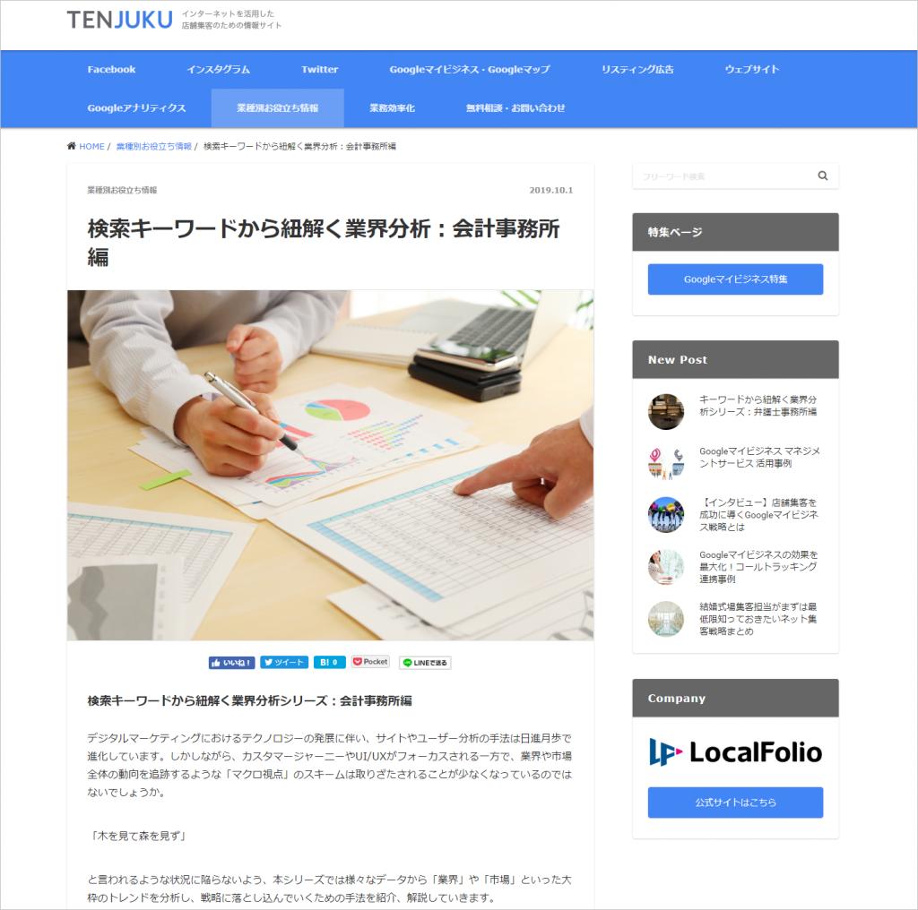 TENJUKU(テンジュク)にて「検索キーワードから紐解く業界分析」のコンテンツを拡充・強化02