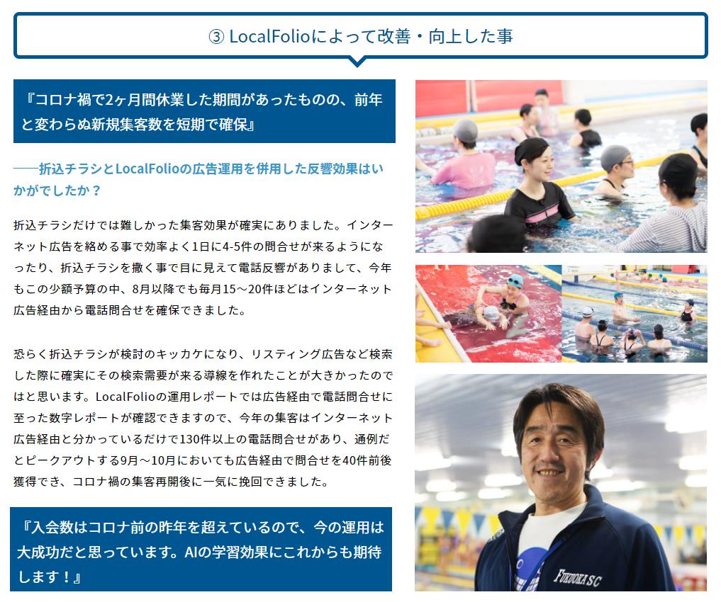 【導入事例】福岡スイミングクラブ様の導入事例インタビュー記事を公開致しました