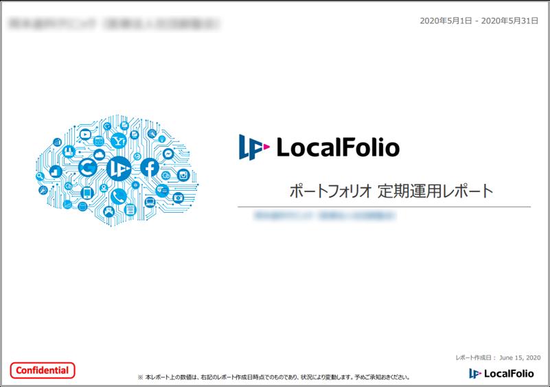 PDFレポートサンプル 定期運用レポート